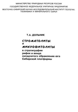 ISBN: 5-7692-0349-8