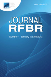 «RFBR Journal» Number 1, January–March 2013