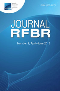 «RFBR Journal» Number 2, April-June 2013