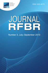 «RFBR Journal» Number 3, July-September 2013