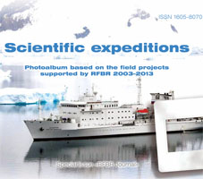 Special issue «RFBR Journal». Scientific expeditions. Photoalbum based on the field projects supported by RFBR 2003–2013