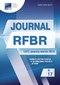 «RFBR Journal» Number 1, January–March 2014