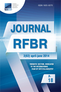«RFBR Journal» Number 2, April-June 2014