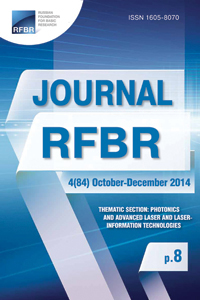 «RFBR Journal» Number 4, October-December 2014