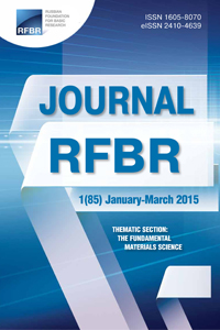 «RFBR Journal» Number 1, January–March 2015