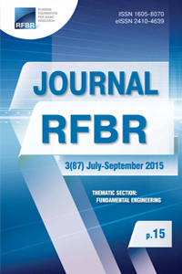 «RFBR Journal» Number 3, July-September 2015