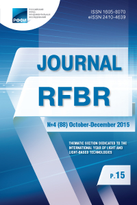 «RFBR Journal» Number 4, October-December 2015