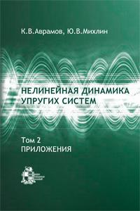 evolyutsiya-teoriya-organizatsii-uchebnik-2015