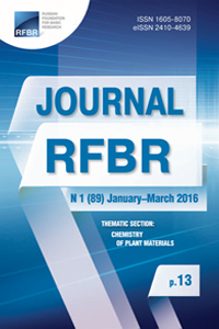 «RFBR Journal» Number 1, January–March 2016