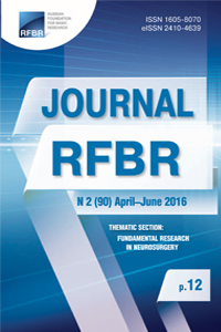 «RFBR Journal» Number 2, April-June 2016