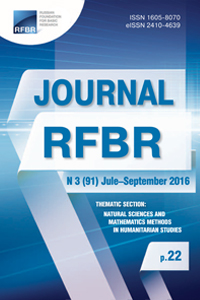 «RFBR Journal» Number 3, July-September 2016
