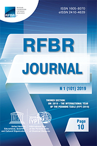 Russian Foundation for Basic Research Journal. N 1 (101) January–March 2019